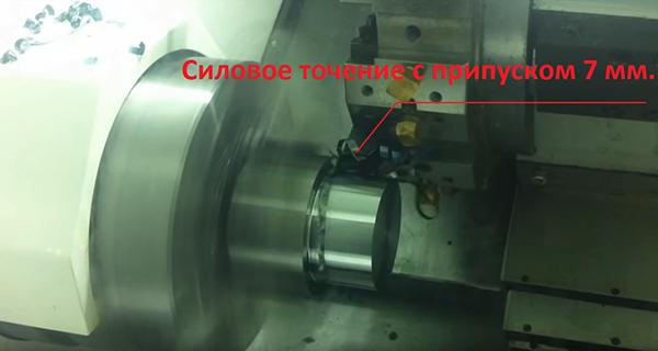 Силовое точение с припуском 7 мм