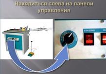 Кромкооблицовочный станок R-17, Ждущий режим кромкооблицовочного станка с ручной подачей